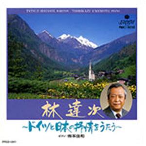 林 達次~ドイツと日本の抒情を歌う