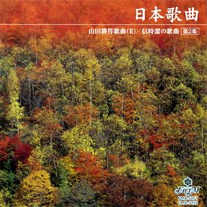 日本歌曲 第2集