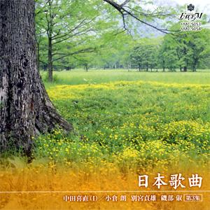 日本歌曲 第3集