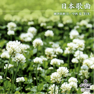 日本歌曲 第4集