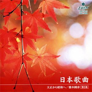 日本歌曲 第5集