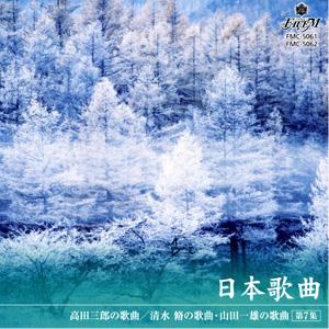 日本歌曲 第7集