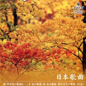 日本歌曲 第8集