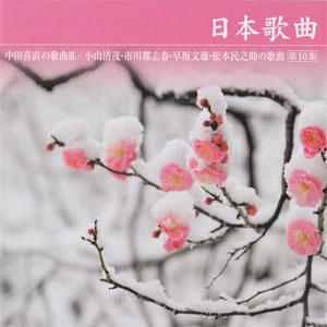 日本歌曲 第10集