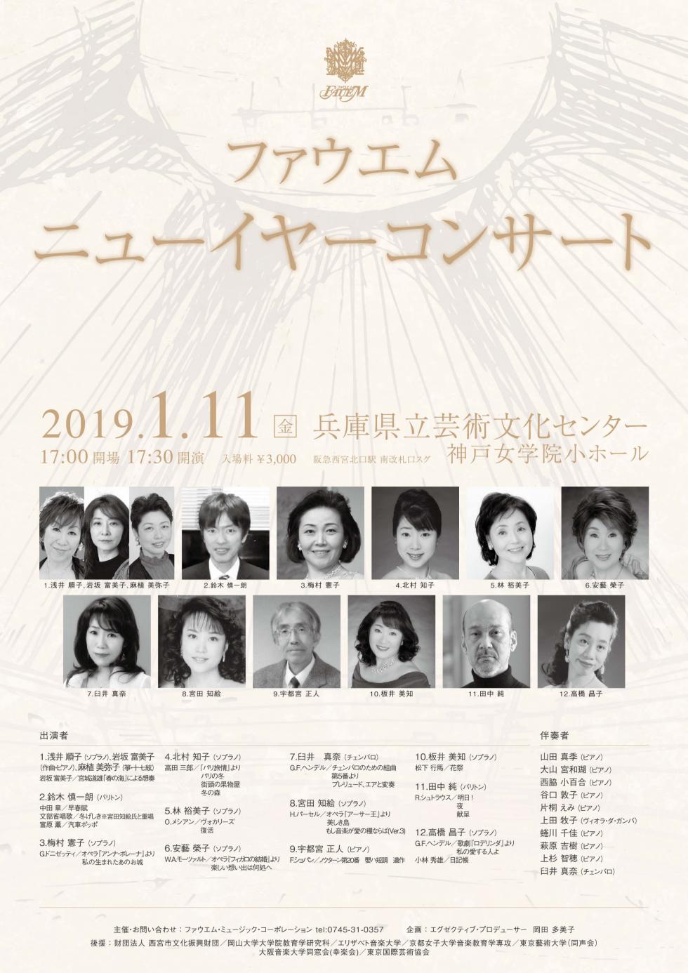 クリスマス・コンサート 表