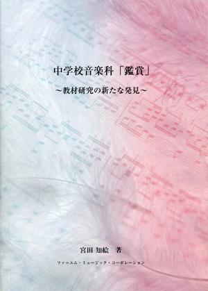中学校音楽科「鑑賞」