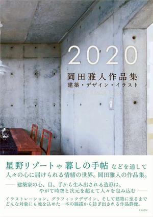 2020 岡田雅人作品集
