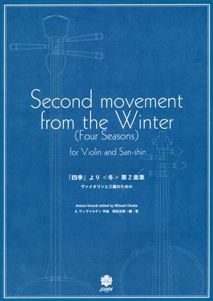 「四季」より〈冬〉第二楽章